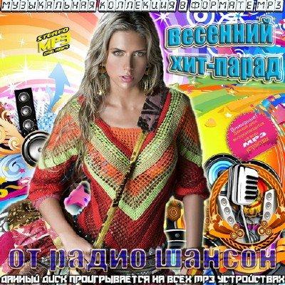 Весенний хит-парад от радио шансон (2015)