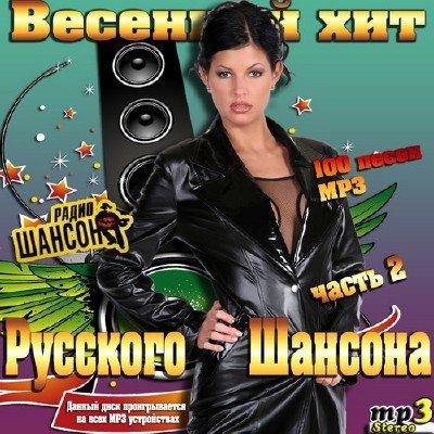 Весенний хит русского шансона часть 2 (2015)