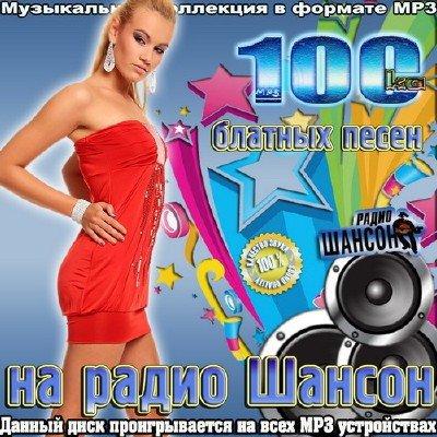 100-ка блатных песен на радио Шансон (2015)
