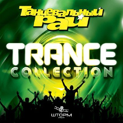 ������������ ���: Trance Collection (2015)