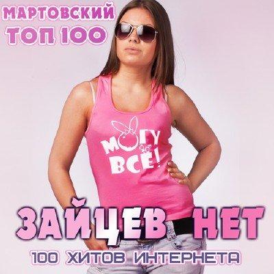 ������ ���. ���������� ��� 100 (2015)