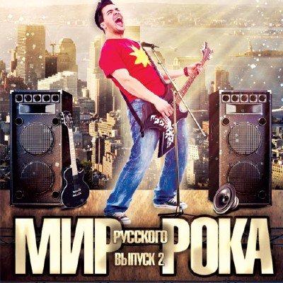 Мир русского рока. Выпуск 2 (2015)