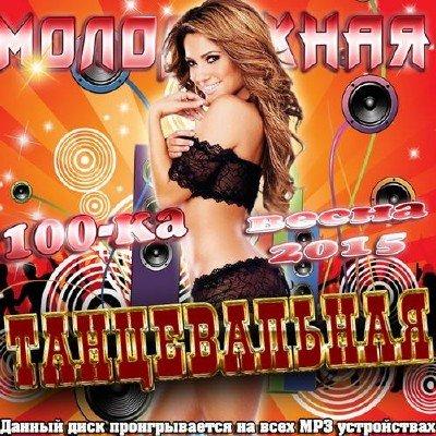 Молодежная танцевальная 100-ка (2015)