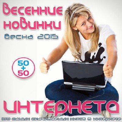 Весенние новинки интернета 50+50 (2015)