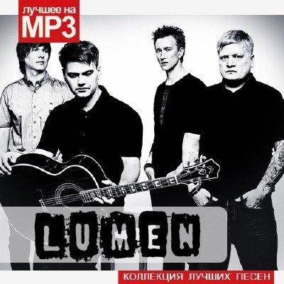Lumen - Коллекция лучших песен (2015)