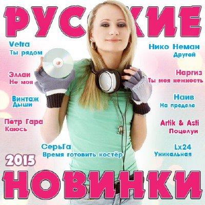 Русские новинки 2015 (2015)