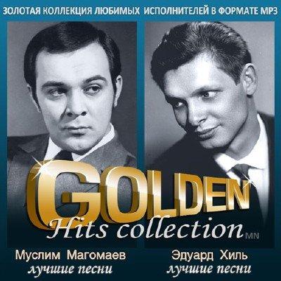 Муслим Магомаев, Эдуард Хиль - Golden Hits  Collection (2015)