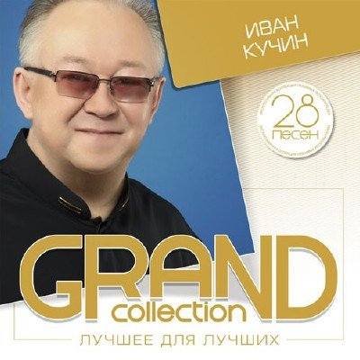 ���� ����� - GRAND collection. ������ ��� ������ (2015)