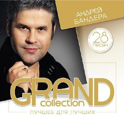 Андрей Бандера - GRAND Collection (2015)