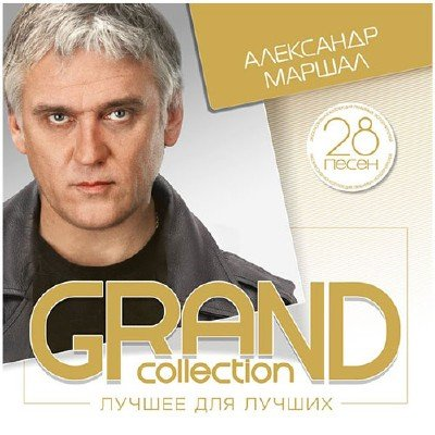 ��������� ������ - GRAND collection. ������ ��� ������ (2015)