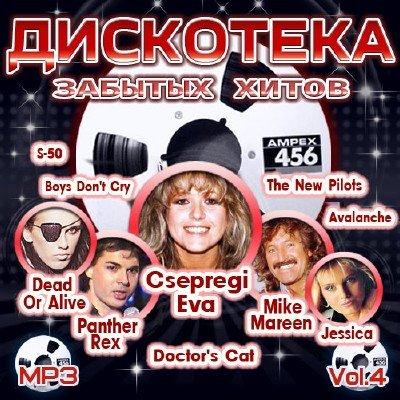 Дискотека забытых хитов - 4 (2015)