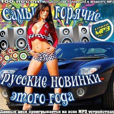 Скачать Музыкальные Новинки 2017 Торрент - фото 11