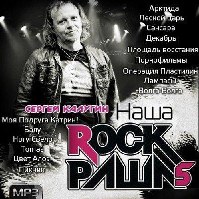 Наша Rock Раша Vol. 5 (2015)