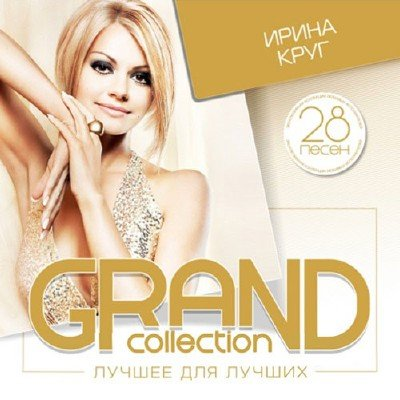 ����� ���� - GRAND collection. ������ ��� ������ (2015)