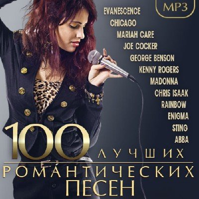 100 Лучших романтических песен (2015)