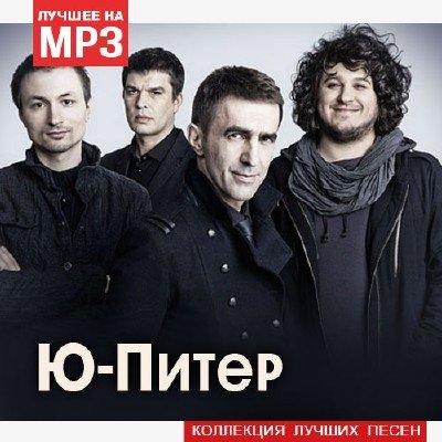 Ю-Питер - Коллекция лучших песен (2015)