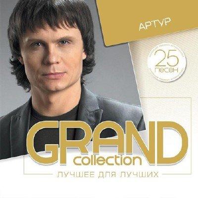 Артур - GRAND collection. Лучшее для лучших (2015)