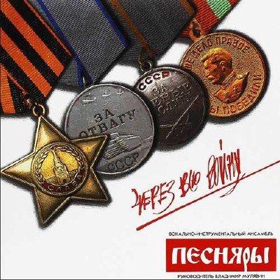 Песняры - Через всю войну (2014)