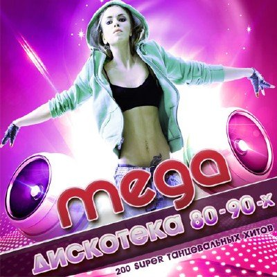 MEGA Дискотека 80-90-x (2015)