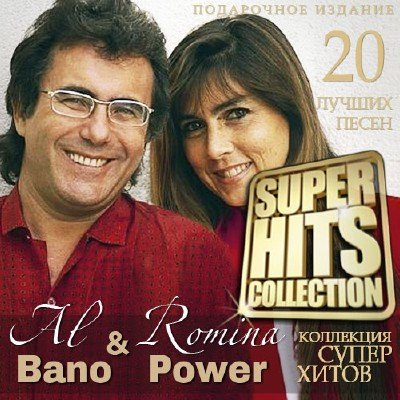 Al Bano & Romina Power - Super Hits Collection (2015)