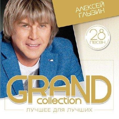 Алексей Глызин - GRAND Collection. Лучшее для лучщих (2015)