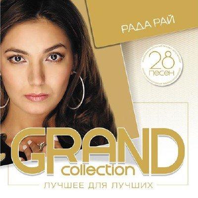 Рада Рай - GRAND collection. Лучшее для лучших (2015)