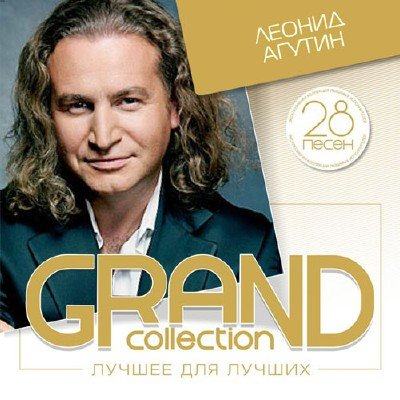 Леонид Агутин - GRAND collection. Лучшее для лучших (2015)