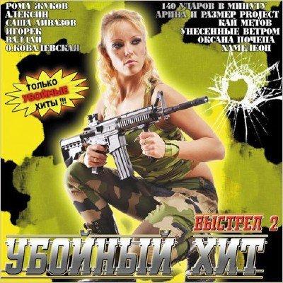 Убойный хит. Выстрел 2 (2015)