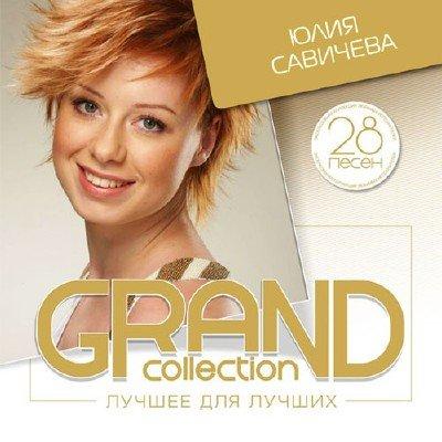 Юлия Савичева - GRAND collection. Лучшее для лучших (2015)