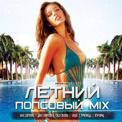 Летний Попсовый Mix (2015)
