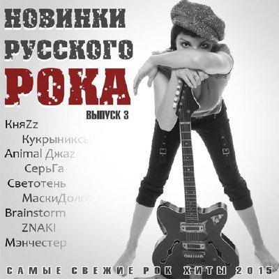 Новинки Русского Рока. Выпуск 3 (2015)