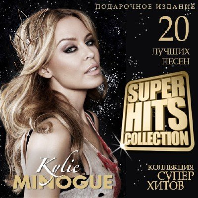 Kylie Minogue - Super Hits Collection (2015)