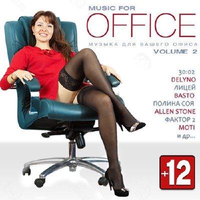 Музыка для вашего офиса - 2 (2015)