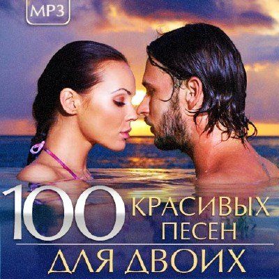100 �������� ����� ��� ����� (2015)