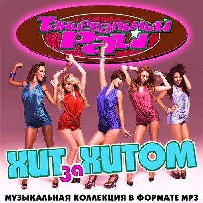 Танцевальный Рай - Хит За Хитом (2015)