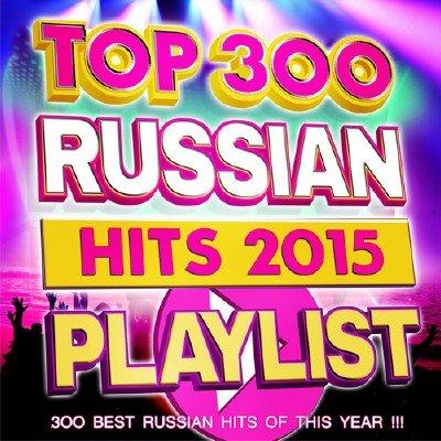 Top 300 Russian Hits (2015)