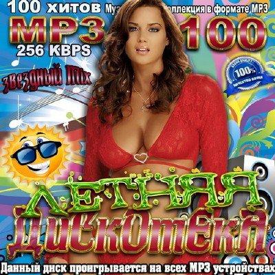 Летняя дискотека звездный Mix (2015)