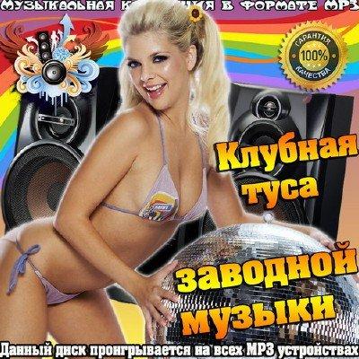 Клубная туса заводной музыки (2015)