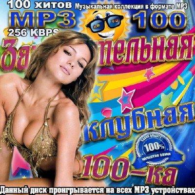 Зажигательная клубная 100-ка (2015)