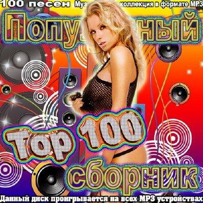 Top 100 ���������� ������� (2015)