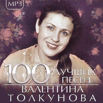 Валентина Толкунова - 100 Лучших песен (2015)