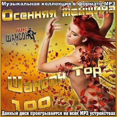 ������� �������. ������ Top 100 (2015)