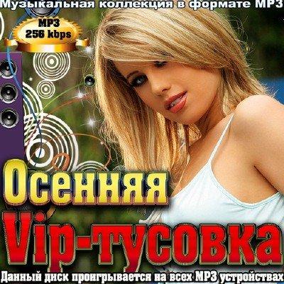 ������� Vip-������� (2015)