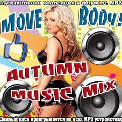 Move a body! Autumn music mix (2015)