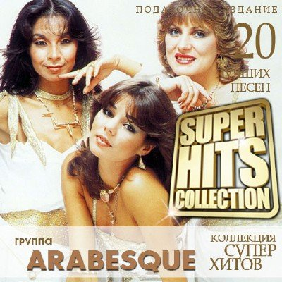 Arabesqu - Super Hits Collection (2015)