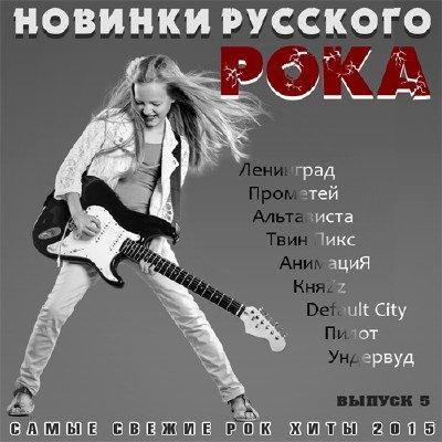 Новинки Русского Рока 5 (2015)