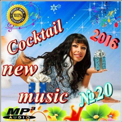 Cocktail new music �20 (2016)