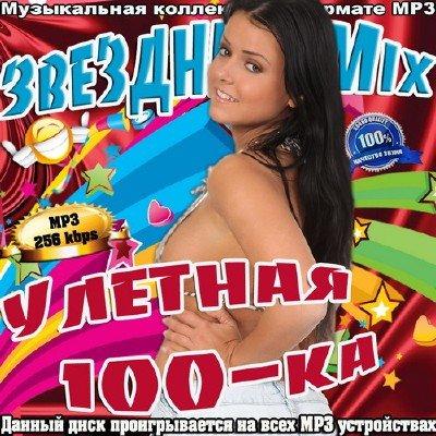 �������� Mix. ������� 100-�� (2016)