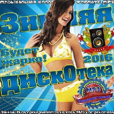 Зимняя дискотека - Будет жарко! (2016)