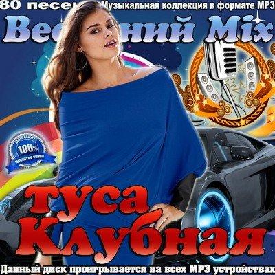 �������� Mix. ������� ���� (2016)